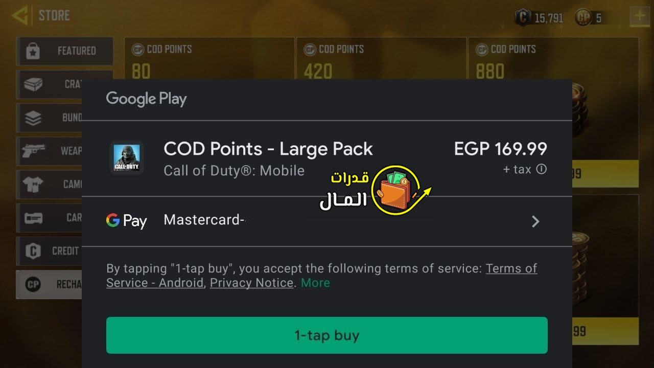 شحن Cod mobile