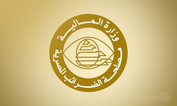 موقع مصلحة الضرائب المصرية شئون العاملين